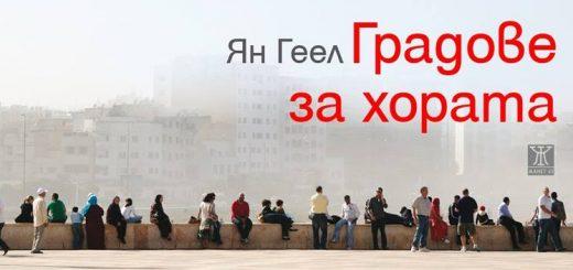 gradove-za-horata-vip1