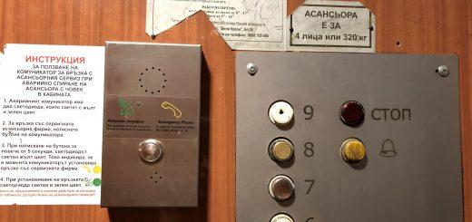асансьора